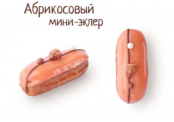 Абрикосовый эклер